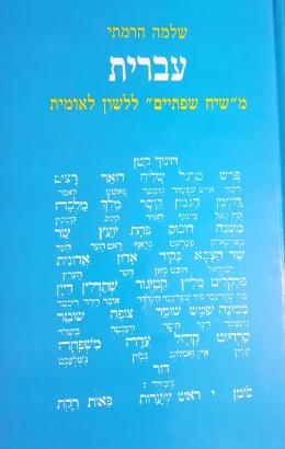 עברית משיח שפתיים