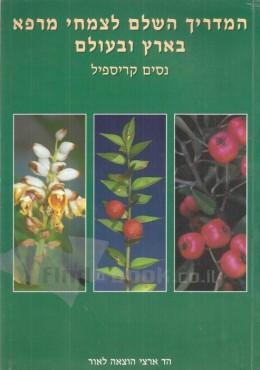 המדריך השלם לצמחי מרפא בארץ ובעולם (כחדש, המחיר כולל משלוח)