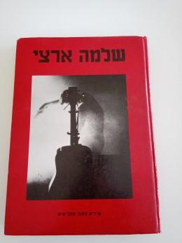 שלמה ארצי שירים מתוך התקליטים