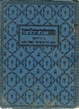 מסע לארץ ישראל בשנת ת