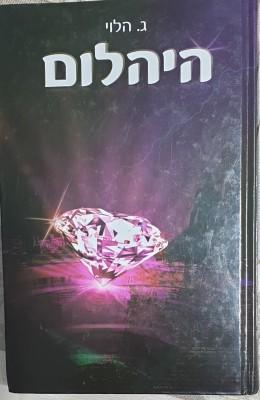 היהלום