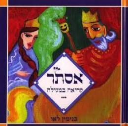 אסתר קריאה במגילה