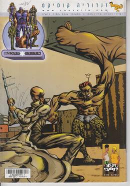 זנזוריה קומיקס חוברות שונות