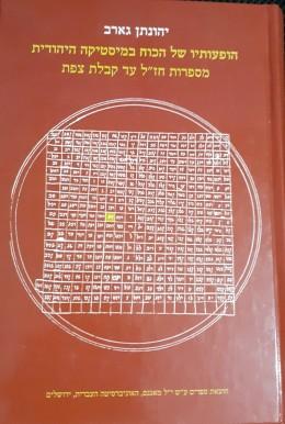 הופעותיו של הכוח המיסטיקה העברית מספרות חז