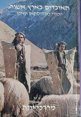 האובדים בארץ אשור יהודי כורדיסתאן וזאכו