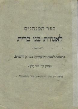 ספר המנהגים לאגודת בני ברית