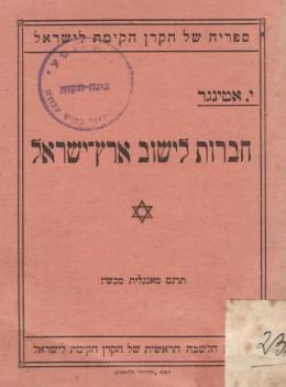 חברות לישוב ארץ-ישראל