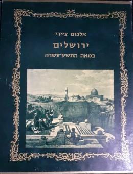 אלבום ציירי ירושלים