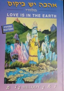 אהבה יש ביקום המהדורה המעודכנת