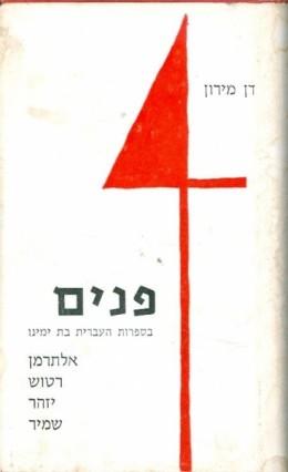 ארבע פנים בספרות העברית בת ימינו: עיונים ביצירות אלתרמן, רטוש, יזהר, שמיר