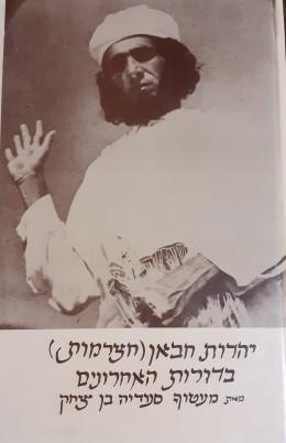 יהדות חבאן(חצרמוות) בדורות האחרונים