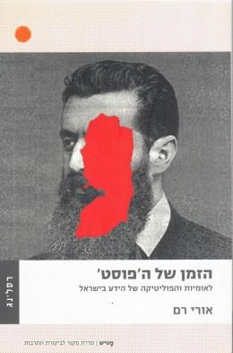 הזמן של הפוסט - לאומיות ופוליטיקה של הידע בישראל (חדש לגמרי!)