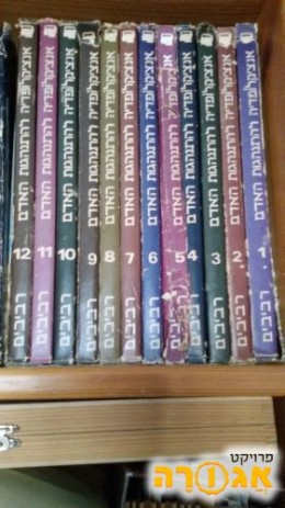 אנציקלופדיה להתנהגות האדם - 12 כרכים