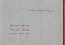 מורי האוניברסיטה בעלי פרס - ישראל : תשי