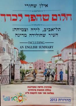 חלום שהפך לכרך תל אביב,לידה וצמיחה:העיר שהולידה מדינה מהדורת 2013