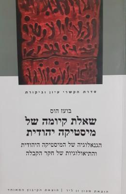 שאלת קיומה של מיסטיקה יהודית