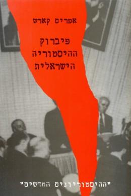 פיברוק ההיסטוריה הישראלית (חדש לגמרי!)