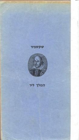 המלך ליר - תרגום: אברהם שלונסקי