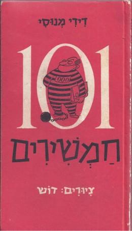 101 חמשירים