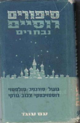 ספורים נבחרים: מן הספרות הרוסית