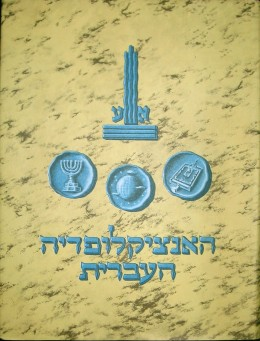 האנציקלופדיה העברית - 32 כרכים
