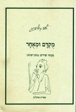מוקדם ומאוחר - מבחר שירים 1970-1931