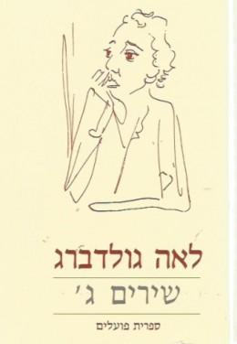 כתבי לאה גולדברג: שירים ג' כרך שלישי