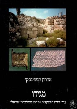 מגידו - עיר-מדינה כנענית ומרכז ממלכתי ישראלי