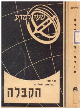 המסתורין היהודי והקבלה