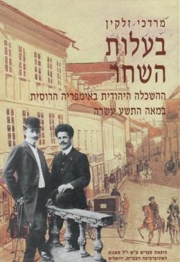 בעלות השחר - ההשכלה היהודית באימפריה הרוסית במאה התשע עשרה (חדש לגמרי!)