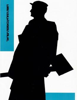 דמות החלוץ באמנות ישראל - קטלוג תערוכה במשכן נשיאי ישראל ביוזמת אופירה נבון 1982