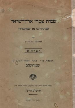 שמות צמחי ארץ-ישראל שנתחדשו או שנתבררו (1917)