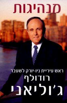מנהיגות - ראש עיריית ניו-יורק לשעבר רודולף ג'וליאני