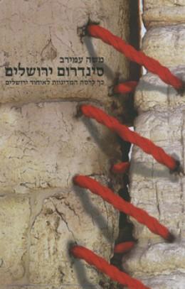 סינדרום ירושלים - כך קרסה המדיניות לאיחוד ירושלים