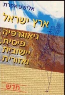 ארץ ישראל - גיאוגרפיה פיסית, יישובית ואזורית