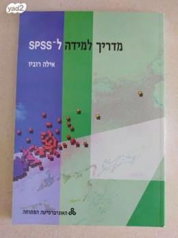 מדריך למידה ל-SPSS