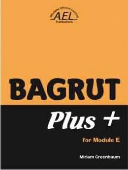 דיסק+bagrut Plus For Module E