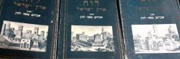 לוח ארץ ישראל א-ג