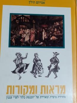 מראות ומקורות מהדורה מוערת ומאוירת של