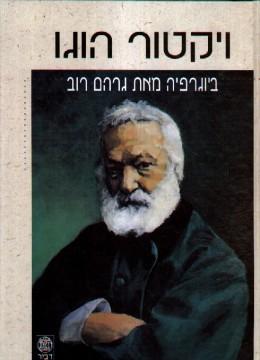 ויקטור הוגו -ביוגרפיה