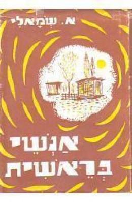 אנשי בראשית / מסדה 1972