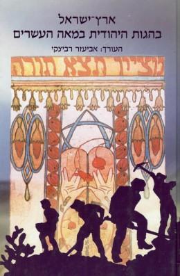 ארץ ישראל בהגות היהודית במאה העשרים