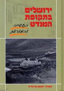 ירושלים בתקופת המנדט