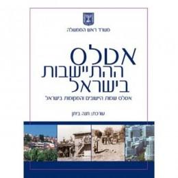 אטלס ההתיישבות בישראל - אטלס שמות היישובים והמקומות בישראל