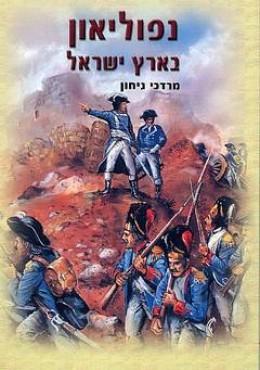 נפוליאון בארץ ישראל