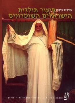 קיצור תולדות הישראלים השומרנים