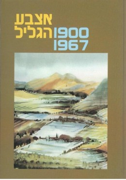 אצבע הגליל 1900-1967 מקורות, סיכומים, פרשיות נבחרות וחומר עזר