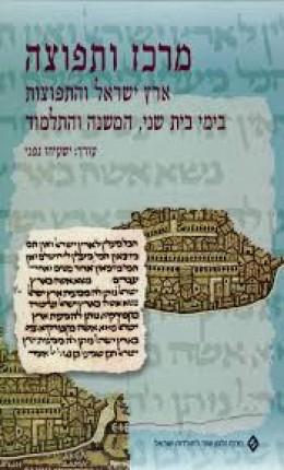 מרכז ותפוצה: ארץ ישראל והתפוצות בימי בית שני המשנה והתלמוד
