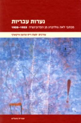 נערות עבריות - מכתבי לאה גולדברג מן הפרובינציה