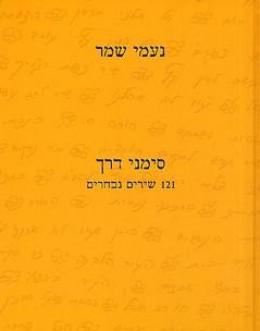 נעמי שמר - סימני דרך - 121 שירים נבחרים